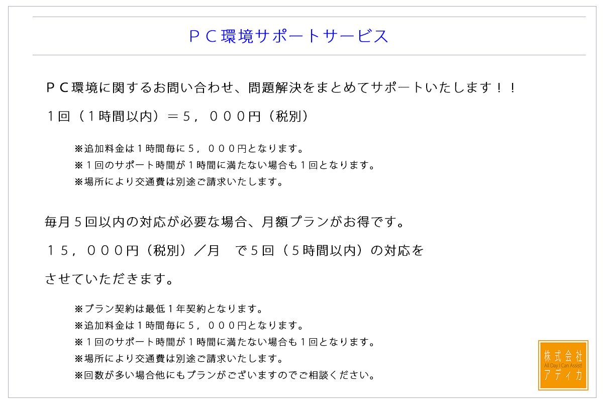 PC環境サポートサービス